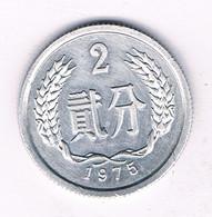 2 FEN 1975  CHINA /7572/ - China