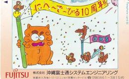JAPAN - Cartoon, Fujitsu(390-11178), Used - Comics