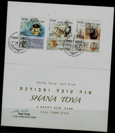 ISRAEL 2006 FESTIVAL STAMPS SET WITH TABS AND WITH SPECIAL FOLDER A HAPPY NEW YEAR USED VF!! - Israel