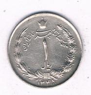1 RIAL 1345 AH IRAN /7600/ - Irán
