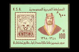 1979 50th Anniv Of First Commemorative Postage Stamp Miniature Sheet, SG MS1223, Never Hinged Mint. For More Images, Pl - Saudi Arabia