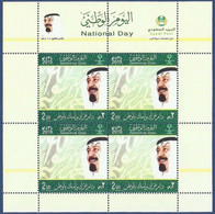 SAUDI ARABIA MNH 2013 NATIONAL DAY - Saudi Arabia