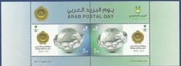 SAUDI ARABIA 2016 MNH ARAB POSTAL DAY JOINT ISSUE - Saudi Arabia