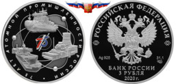 NEW Russia 3 Rubles 2020 75th Anniversary Of The Nuclear Industry Of Russia Silver 1 Oz PROOF - Russie