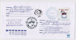 ANTARCTIC Station Base Pole 65 RAE Mail Cover USSR RUSSIA New Year - Bases Antarctiques