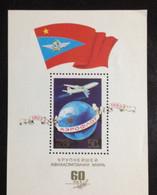 Soviet Union URSS, Uncirculated Souvenir Sheet, « AVIATION », 1983 - Lettres & Documents