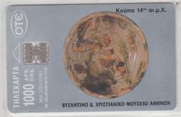 GREECE 2000 BYZANTINE & CHRISTIAN MUSEUM - Greece