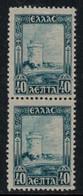 Grèce // Timbres 1927 Neufs ** MNH No. Y&T 352 Tour Blanche De Salonique - Greece
