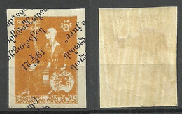 GEORGIEN Georgia 1921 Michel 26 * Inverted OPT ERROR Variety - Georgia