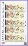 Japan 2017. Internacional Letter - Writing Week. Fauna. BirdS. Flora. Flowers. MNH - Unused Stamps