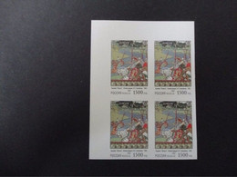 Russia 1997 PROOF Imperforate  Europa   VF RRR - Blocks & Sheetlets & Panes