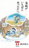 JAPAN - Cartoon, TEPCO(110-015), Used - Comics
