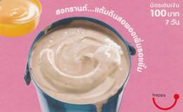 PREPAID PHONE CARD THAINLANDIA (PY2751 - Tailandia