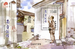 Macau, 2011, Michel 1739, Cantonese Naayam, 4v, Block 195, MNH - Unused Stamps