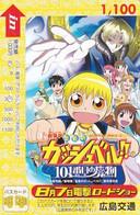 JAPAN - Cartoon, Bus Ticketcard Y1100, Used - Comics