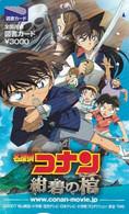 JAPAN - Cartoon, Conan-movie, Tosho Prepaid Card Y3000, Used - Comics