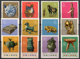 CHINA PRC -   11973  Archeological Foundings. Set N66-N77. MNH. MICHEL #1150-1161. - Unused Stamps