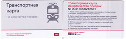 Transport  Card  Russia. Moscow - Tver  2019 New - Russland