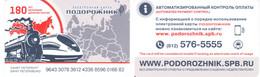 Transport  Card  Russia. Sankt-Petersburg  Metro/train/trolleybus/bus Podoroznik 2020 - Russland