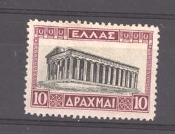 Grèce  :  Yv  359  (*) - Greece
