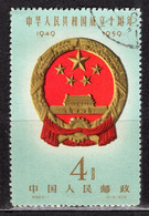 China PR 1959 Mi# 469 10th Anniversary Of Proclamation Of The People's Republic Of China -used (y11) - Used Stamps