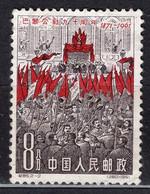 China PR 1961 Mi# 590 90th Anniversary Of The Paris Commune (y11) - Unused Stamps