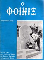 Greek: Ο ΦΟΙΝΙΞ Ιανουάριος 1975, Επίσημον Όργανον του 7/13, σπανιότατο τεύχος 60 σελίδων, με πλήθος θεμάτων και αναμνήσε - Boeken, Tijdschriften, Stripverhalen