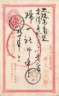Ganzsache Japan , GA Nippon 1 Sen - Storia Postale