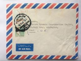 SUDAN 1979 Air Mail Cover Khartoum To Kent - Sudan (1954-...)