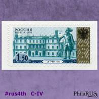 RUSSIA 2003 (2007) Mi.1131-CIV #rus4th Definitive Palaces ERROR SHIFT Perf. / 1v (MNH **) S/a - Abarten & Kuriositäten