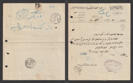 Egypt - 1921 - Rare Document - Egyptian Ministry Of Education - Cancelations - 1915-1921 British Protectorate