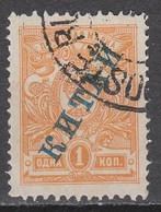 Russian 1910 China Stаmр Standard - China
