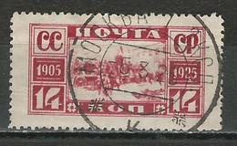 Sowjetunion Mi 304A O - 1923-1991 URSS