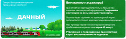 Transport  Card  Russia. Sankt-Petersburg  Train 2020 New - Russland