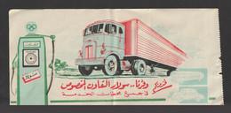 Egypt - 1962 - Advertising - Al TA'AWEN Gas Stations - Special Solar - Briefe U. Dokumente
