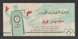 Egypt - 1962 - Advertising - Al TA'AWEN Gas Stations - Gasoline Super 85 - Briefe U. Dokumente
