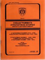 Greek Book: ΣΧΕΔΙΑΓΡΑΜΜΑΤΑ ΣΤΡΑΤΙΩΤΙΚΗΣ ΙΣΤΟΡΙΑΣ: Α' Παγκόσμιος Πόλεμος (1914-1918) - Β' Παγκόσμιος Πόλεμος (1939-1945) - Libri, Riviste, Fumetti
