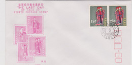 Ryukyu Islands 1972 The Last Day Of Sale Of Ryukyu Stamps ,FDC 3 - FDC