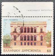 Greece - Griekenland - P3/25 - (°)used - 1993 - Michel 1839 - Gebouwen In Athene - Gebraucht