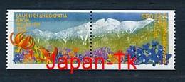 """GRIECHENLAND Mi.Nr. 2008-2009 C  EUROPA CEPT """" Natur Und Nationalparks """" 1999- MNH - 1999"""