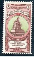 RUSSIE 1905 * DENT 11x11.5 - Neufs