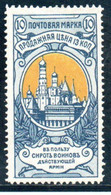 RUSSIE 1905 * DENT 13x13.5 - Neufs
