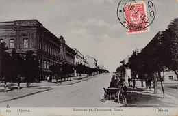 Ukraine - ODESSA - Postal Street, State Bank - Publ. Unknwon 12 - Ukraine