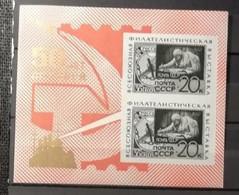 URSS 1967 / Yvert Bloc Feuillet N°46 / ** - Blocks & Kleinbögen
