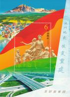 2011 China Rebuilding After Earthquake Geology Souvenir Sheet MNH - Ongebruikt