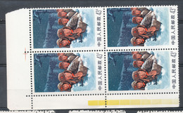MNH BLOCK OF 4 STAMPS  CHINA RARE WARNING NO SELLING OUTSIDE DELCAMPE SYSTEM - Unclassified
