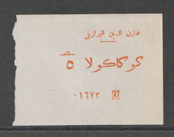 Egypt - RARE - Vintage Coupon - ( Brazilian Coffee Stores - Coca Cola ) - Briefe U. Dokumente