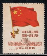 China P.R. 1950 Mi# 78 II (*) Mint No Gum - Short Set - Reprints - Flags - Reimpresiones Oficiales