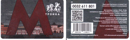 Transport  Card  Russia. Moscow  Metro/train/trolleybus/bus Troika  2020 New - Russland