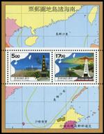 1996, China Taiwan, Block 67, ** - Unclassified